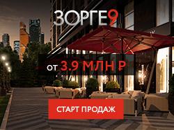 Апартаменты бизнес-класса «Зорге, 9» Стоимость от 3,9 млн только до 31 марта!